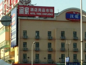 There are levels of fluency in Chinglish.  You might not know right away that this market sells hotel and restaurant supplies.