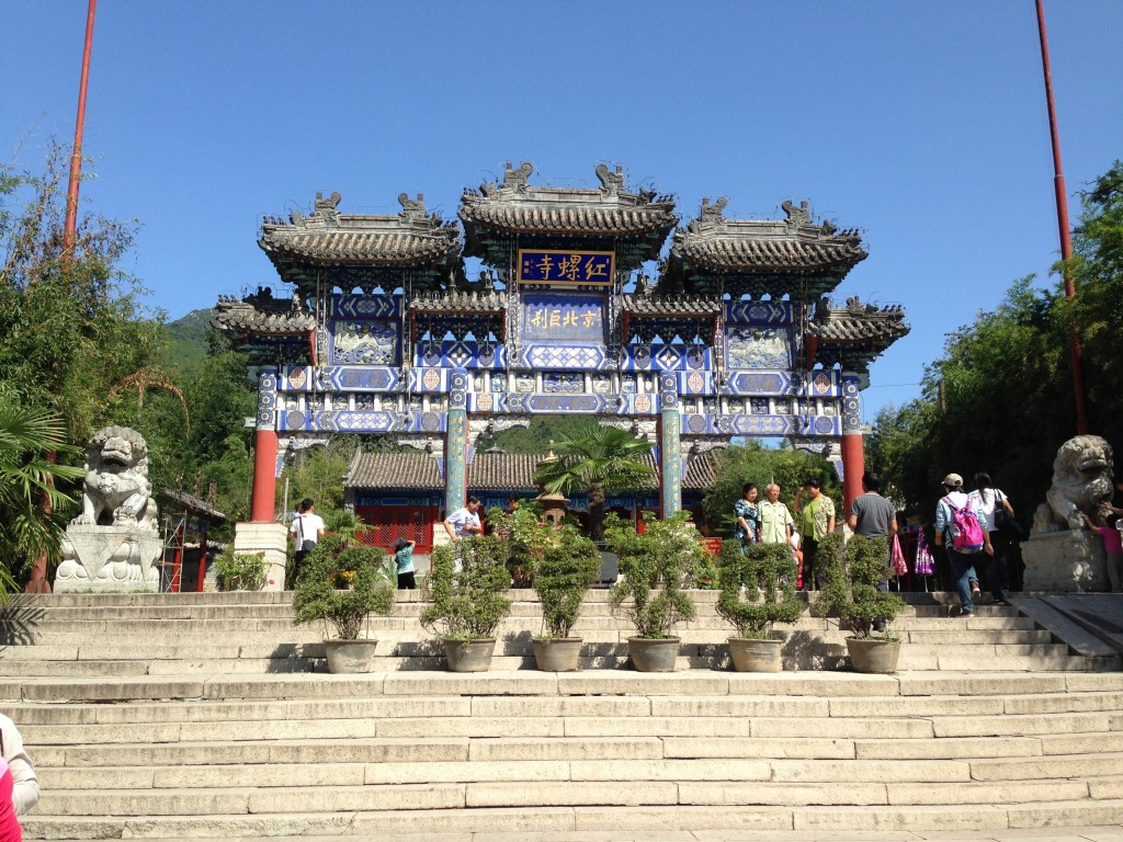 The entrance to Hong Luo Temple