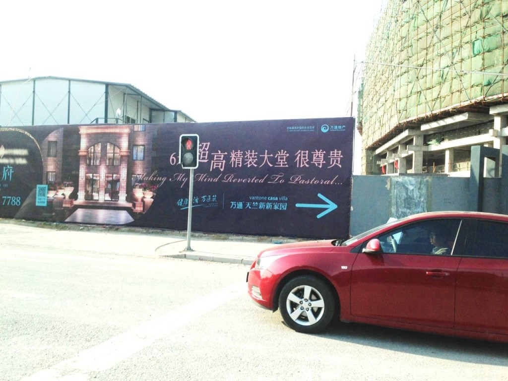 The sign for a new housing development in Beijing.  Obviously appealing to foreigners but hard to know what the developer is going for here.