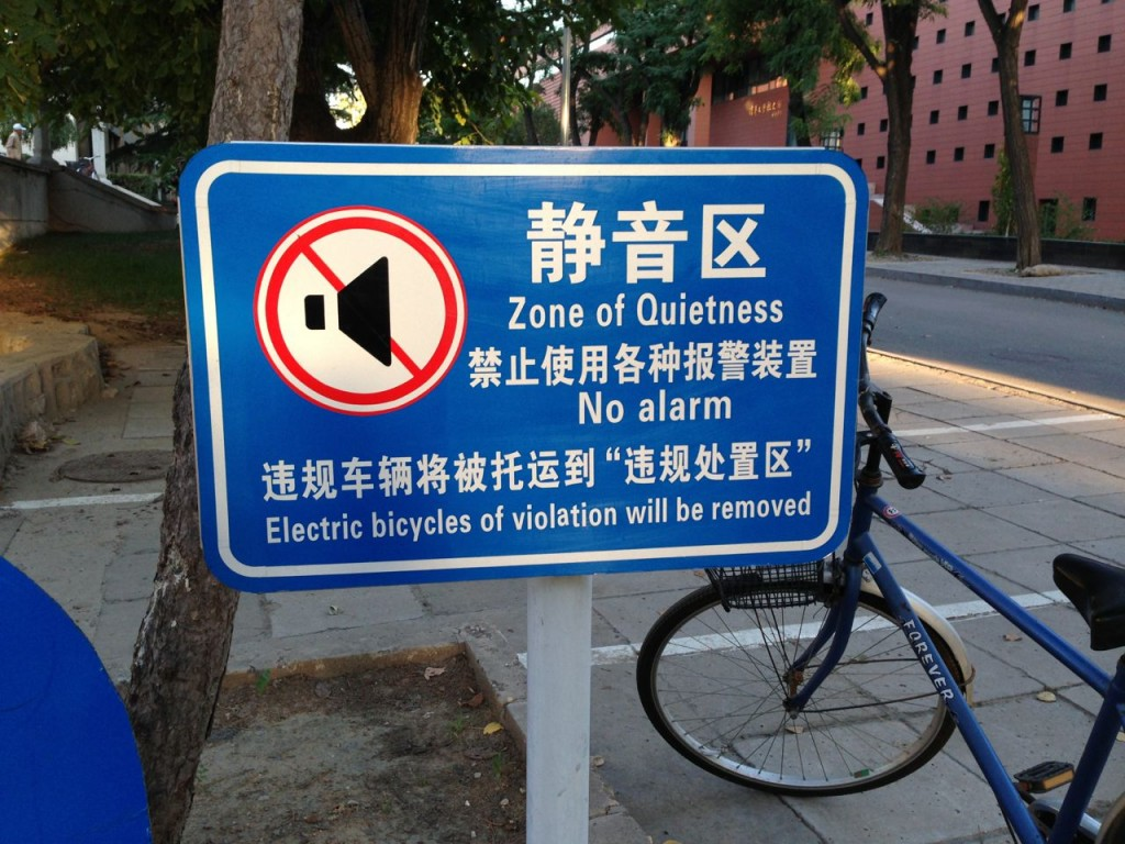 A sign at Tsinghua University, the 'Harvard' of China.  A lot of very fluent English speakers so translation is technically accurate but the usage is a little uncommon.