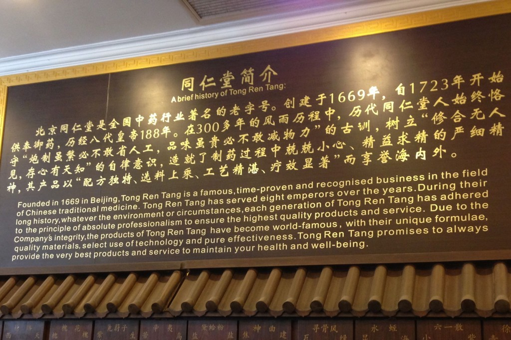 The Tong Ren Tang pharmacy in Beijing has been in existence for more than a century longer than the United States itself has existed.