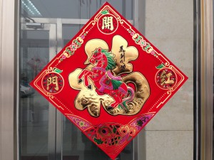 The Year of the Yang Wood Horse (jia wu ma) will soon be upon us.