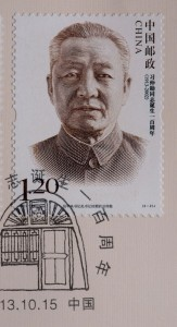 A stamp was issued in 2013 to commemorate what would have been the 100th birthday of Xi Zhongxun, the famous father of Xi Jinping. Photo creidt:  Joinmepac/Shutterstock.com